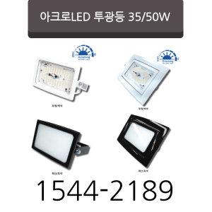 아크로LED투광기 LED 매입형 국산 35W 50W 방수형