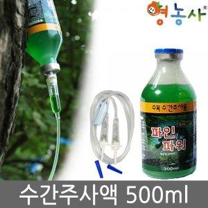 파인파워 수관주사액 500ml 나무주사 소나무 영양제