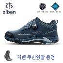지벤 5인치 방수 안전화 ZB-183 / 당일발송 / 초경량