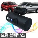 시큐리티 모형블랙박스 ON/OFF기능 LED점멸 차량용품
