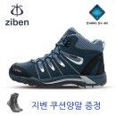 지벤 6인치 방수 안전화 ZB-187 / 당일발송 / 생활방수