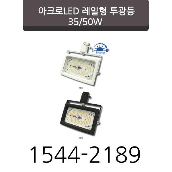 아크로LED투광기 LED 레일형 국산 35W 50W