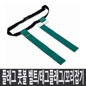 플래그풋볼 벨트(폭6.5cm/길이45cm)/꼬리잡기/다우리