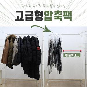 고급형 옷걸이 압축팩/의류/이불/여행용/사은품증정
