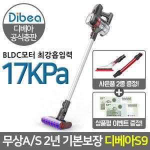 S9 무선청소기+2종사은품 진공청소기 국내A/S 2년보장