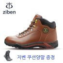 지벤 6인치 경량 안전화 ZB-188 / 당일발송 / 생활방수