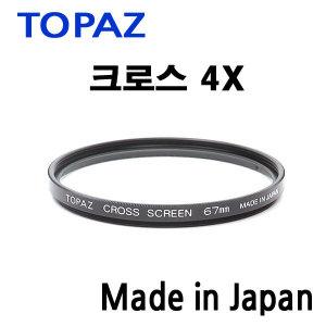 토파즈 크로스필터 52mm 4줄 CROSS SCREEN 4X 필터