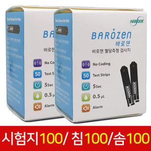 바로잰 혈당시험지 혈당검사지 100매+침100 +솜100