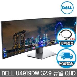 DELL U4919DW 124cm 모니터 32:9 커브드 HDMI증정 /M