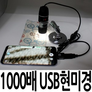 1000배율 USB현미경 스마트폰연결 확대경 전자현미경