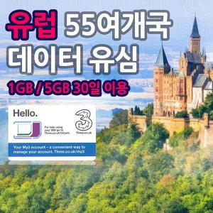유럽 55개국 남미 미국 유심 3G 데이터 5GB 30일 유심