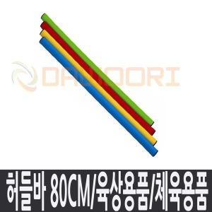 허들바 80cm/100cm/육상용품/체육용품/다우리