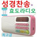 효도라디오 HS-836 파랑 + 성경찬송 mp3 전자 성경 SD