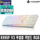 K995P V3 무접점 RGB PBT완전방수 기계식키보드 화이트
