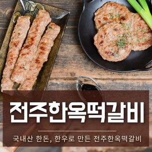 쫀득쫀득 육즙가득 전주한옥떡갈비 2세트이상 무료배송