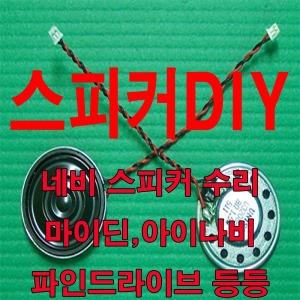 네비게이션스피커DIY수리용현대유비스피커만도스피커