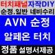 HG그렌져 알페온 베라크루즈 삼성르노터치패널AVN순정