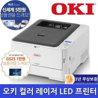 오키 C332DN 가정용 컬러 레이저 LED 프린터 기 7