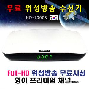 DIT HD-1000S 무료 위성수신기/ 위성방송 셋톱박스