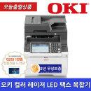 오키 MC573DN 컬러 레이저 팩스 양면 LED 복합기 7