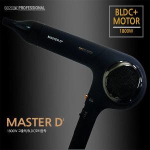 유닉스 MASTER D3 전문가용 드라이기 UN-B5010S