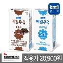 매일 멸균우유 초코우유/오리지널 200ml 48팩/두유