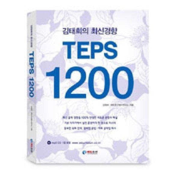 김태희의 최신 경향 TEPS 1200  에듀조선   김태희.에듀조선텝스연구소