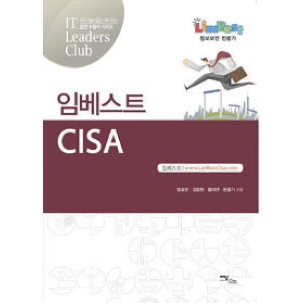 임베스트 CISA  이담북스   임호진  김동현  홍미연 외