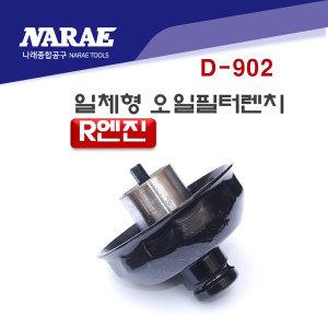 R엔진 일체형 오일 휠터 필터 렌치 D-902