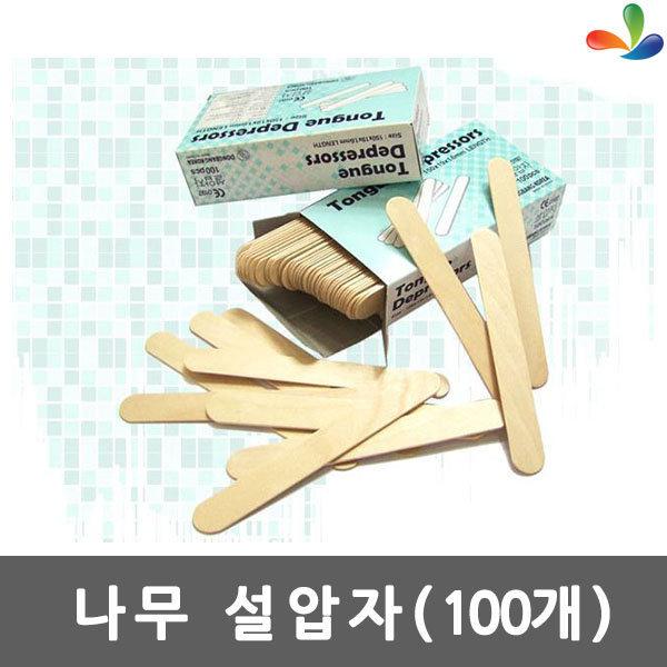 나무설압자(100p)/목설압자/혀누르개/스파츌라/병원용