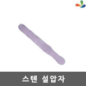 스텐 설압자(1개)/혀누르개/병원용/스파츌라