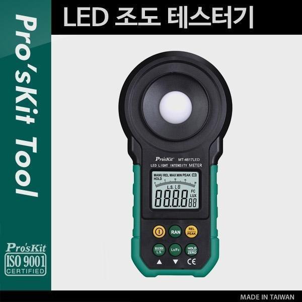 PROKIT LED 조도 테스터기 MT-4617LED/PK956/조도측정