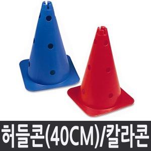 허들콘(40cm)/칼라콘/허들바와사용가능/다우리