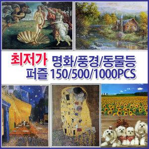 직소퍼즐150조각 300조각 500조각 1000조각 명화퍼즐