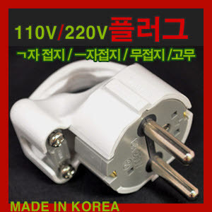 플러그/220V플러그/110V플러그/기억자플러그/일자