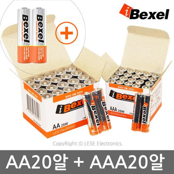 벡셀 알카라인 건전지/AA/AAA 20알+20알+2/1+1대박행사