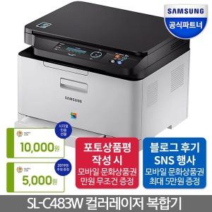 P..SL-C483W 삼성 컬러 레이저복합기 +대박사은품증정