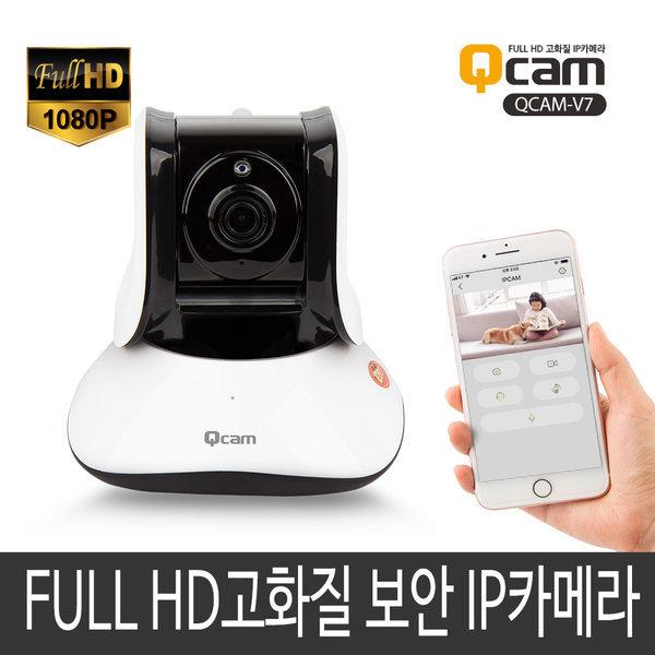 QCAM-V7 CCTV 홈 네트워크 IP카메라 (200만화소) 특가