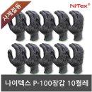 나이텍스 P-100 NBR 코팅장갑 10켤레 12900원 런칭행사