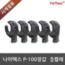 나이텍스 P-100 NBR 코팅장갑 5켤레 7500원 런칭행사
