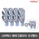 휴대폰터치코팅장갑공구안전 8+2켤레 13500원