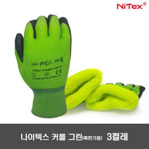 나이텍스 겨울용 코팅장갑 커플 그린 3켤레 8400원