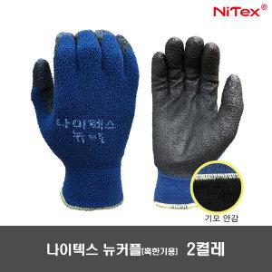 나이텍스 겨울용 코팅장갑 뉴커플 2켤레 11000원 행사