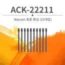 기본펜심 ACK-22211 프로펜2 전용 10개입