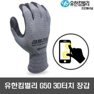 유한킴벌리 NBR코팅장갑 G50 슈프림터치 5켤레 12000원