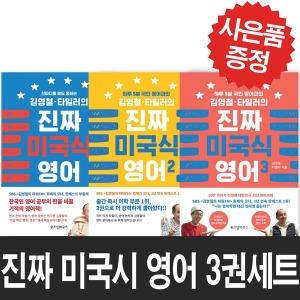 미니다이어리+볼펜 증정/김영철·타일러의 진짜 미국식 영어/3권세트/진짜 미국식 영어/김영철/타일러