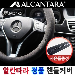 정품 모리코 알칸타라 BMW 벤츠 아우디 A6 핸들커버