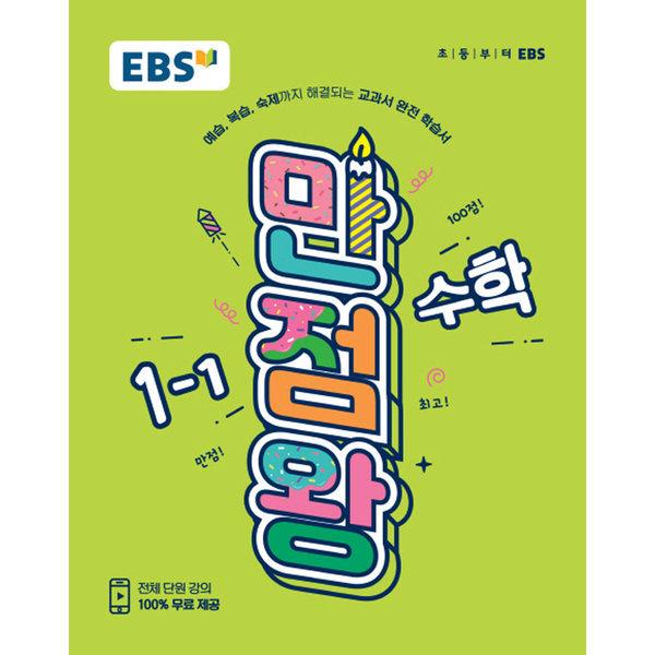 EBS 만점왕 수학 1-1(2019)  EBS   편집부