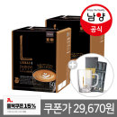 커피믹스/루카스나인 더블샷100T+유리머그컵+머들러