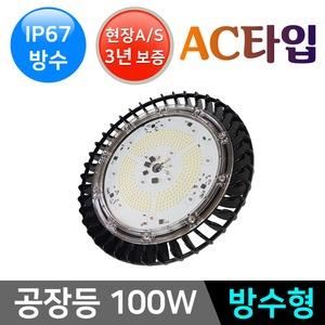 방수형 LED공장등 100W/AC타입/천장 물류창고 산업등